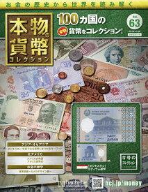 本物の貨幣コレクション 2019年11月20日号【雑誌】【合計3000円以上で送料無料】