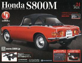 ホンダS800M 全国版 2019年11月20日号【雑誌】【合計3000円以上で送料無料】