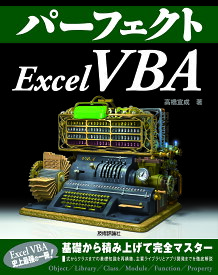 パーフェクトExcel VBA/高橋宣成【3000円以上送料無料】
