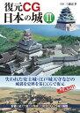 復元CG日本の城 2/三浦正幸【合計3000円以上で送料無料】