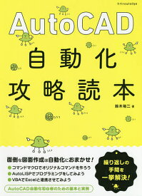 AutoCAD自動化攻略読本/鈴木裕二【合計3000円以上で送料無料】