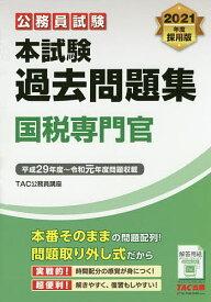 公務員試験本試験過去問題集国税専門官 2021年度採用版/TAC株式会社(公務員講座)【合計3000円以上で送料無料】