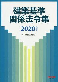 建築基準関係法令集 2020年度版/TAC株式会社(建築士講座)【合計3000円以上で送料無料】