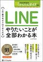 LINEやりたいことが全部わかる本 この一冊で今すぐはじめられる/田中拓也【合計3000円以上で送料無料】