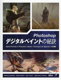 Photoshopデジタルペイントの秘訣 Digital Painting in Photoshop:Industry Techniques for Beginners日本語版/3dtotalPublishing/河野敦子【合計3000円以上で送料無料】