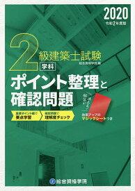 2級建築士試験学科ポイント整理と確認問題 令和2年度版/総合資格学院【合計3000円以上で送料無料】