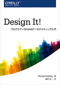 Design It! プログラマーのためのアーキテクティング入門/MichaelKeeling/島田浩二【合計3000円以上で送料無料】
