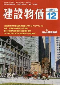 月刊「建設物価」 2019年12月号【雑誌】【合計3000円以上で送料無料】