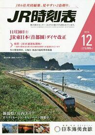JR時刻表 2019年12月号【雑誌】【合計3000円以上で送料無料】