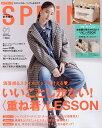 SPRiNG(スプリング) 2020年1月号【雑誌】【合計3000円以上で送料無料】