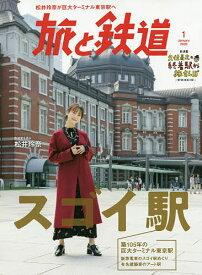 旅と鉄道 2020年1月号【雑誌】【合計3000円以上で送料無料】