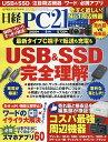 日経PC21 2020年1月号【雑誌】【合計3000円以上で送料無料】