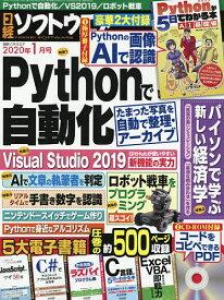 日経ソフトウエア 2020年1月号【雑誌】【合計3000円以上で送料無料】