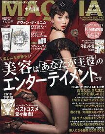 MAQUIA(マキア) 2020年1月号【雑誌】【合計3000円以上で送料無料】