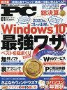 Mr.PC(ミスターピーシー) 2020年1月号【雑誌】【合計3000円以上で送料無料】