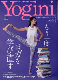 Yogini(ヨギーニ) 2020年1月号【雑誌】【合計3000円以上で送料無料】