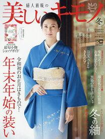 美しいキモノ 2020年1月号【雑誌】【合計3000円以上で送料無料】
