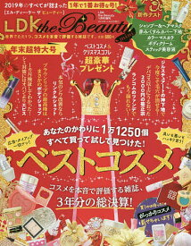 LDK the Beauty mini 2020年1月号 【LDK the Beauty増刊】【雑誌】【合計3000円以上で送料無料】