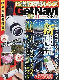 Get Navi(ゲットナビ) 2020年1月号【雑誌】【合計3000円以上で送料無料】