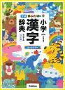 新レインボー小学漢字辞典 ワイド版/加納喜光【3000円以上送料無料】
