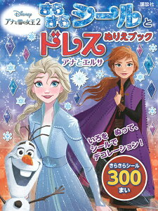 Disneyアナと雪の女王2きらきらシールとドレスぬりえブック アナとエルサ【3000円以上送料無料】