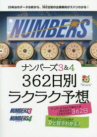3 予想 無料 ナンバーズ