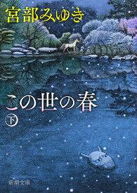 この世の春 下巻/宮部みゆき【合計3000円以上で送料無料】
