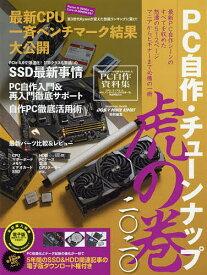 PC自作・チューンナップ虎の巻 2020【合計3000円以上で送料無料】