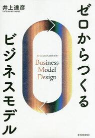 ゼロからつくるビジネスモデル/井上達彦【合計3000円以上で送料無料】