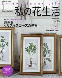 私の花生活 No.96【合計3000円以上で送料無料】