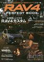 """RAV4 PERFECT BOOK お気に入りのRAV4をもっと""""自分のクルマ""""にする一冊【合計3000円以上で送料無料】"""