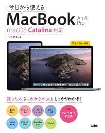 今日から使えるMacBook Air & Pro/小枝祐基【合計3000円以上で送料無料】