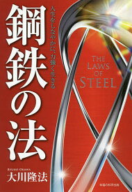 鋼鉄の法 人生をしなやかに、力強く生きる/大川隆法【合計3000円以上で送料無料】