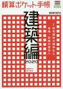 積算ポケット手帳 建築編2020【合計3000円以上で送料無料】