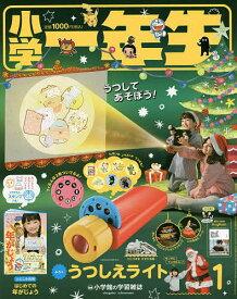 小学一年生 2020年1月号【雑誌】【合計3000円以上で送料無料】