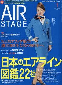 AirStage(エアステージ) 2020年1月号【雑誌】【合計3000円以上で送料無料】