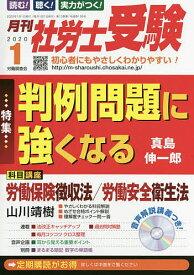 月刊社労士受験 2020年1月号【雑誌】【合計3000円以上で送料無料】