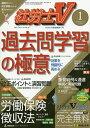 社労士V 2020年1月号【雑誌】【合計3000円以上で送料無料】