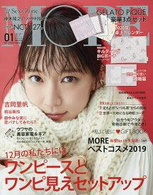 MORE(モア) 2020年1月号【雑誌】【合計3000円以上で送料無料】
