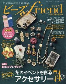 ビーズfriend(フレンド) 2020年1月号【雑誌】【合計3000円以上で送料無料】