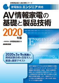 家電製品エンジニア資格AV情報家電の基礎と製品技術 2020年版/家電製品協会【合計3000円以上で送料無料】