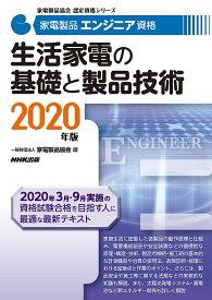 家電製品エンジニア資格生活家電の基礎と製品技術 2020年版/家電製品協会【合計3000円以上で送料無料】