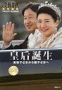 皇后誕生 美智子さまから雅子さまへ【合計3000円以上で送料無料】