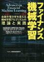 ファイナンス機械学習 金融市場分析を変える機械学習アルゴリズムの理論と実践/マルコス・ロペス・デ・プラド/長尾…