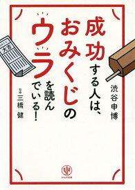 成功する人は、おみくじのウラを読んでいる!/渋谷申博/三橋健【合計3000円以上で送料無料】