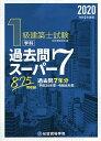 1級建築士試験学科過去問スーパー7 2020/総合資格学院【合計3000円以上で送料無料】