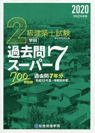 2級建築士試験学科過去問スーパー7 2020/総合資格学院【合計3000円以上で送料無料】