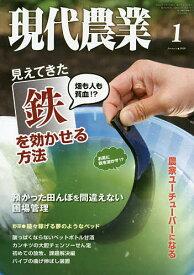 現代農業 2020年1月号【雑誌】【合計3000円以上で送料無料】