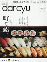 dancyu(ダンチュウ) 2020年1月号【雑誌】【合計3000円以上で送料無料】