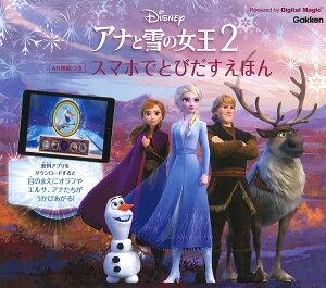 Disneyアナと雪の女王2 AR機能つきスマホでとびだすえほん【3000円以上送料無料】